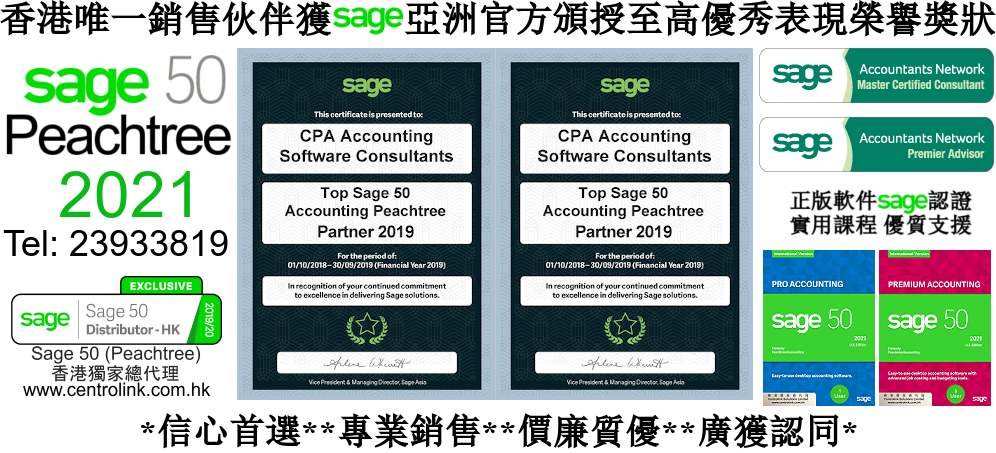 Sage 50 Peachtree Top Partner CPA Accounting Software Consultant